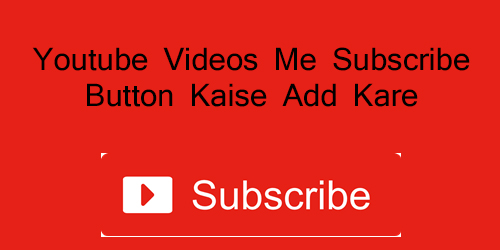 Youtube Videos Me Subscribe Button Kaise Add Kare