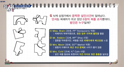 Brain Warm ups Enjoy Korea Ep.70 Ha Seok jin Hui Jun Hyun Moo Kim Ji seok lee jang won noepulgi Park Kyung problematic men Tyler Kwon Sun il urban zakapa