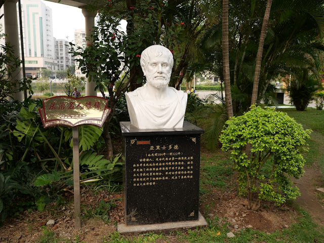 Bust of Aristotle (亚里士多德) in Wuzhou's Pantang Park (潘塘公园)