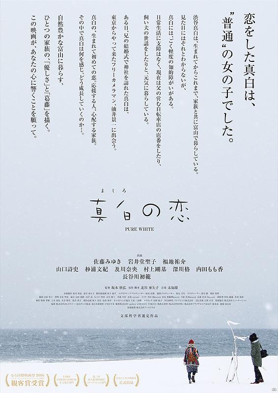 Sinopsis Pure White / Mashiro no Koi / 真白の恋 (2016) - Film Jepang