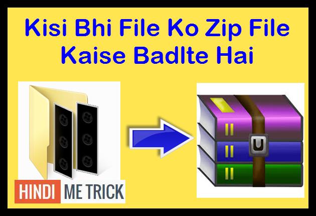 Kisi Bhi File Ko Zip File me Kaiise badalte hai