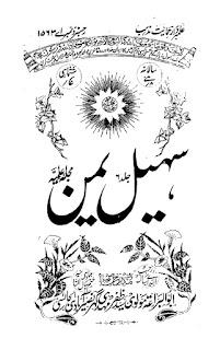 سہیل یمن جلد 6 نمبر 5