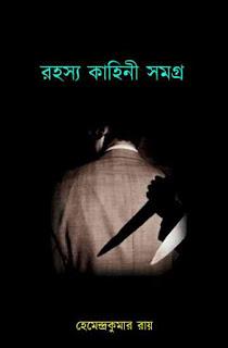 রহস্য কাহিনী সমগ্র - হেমেন্দ্র কুমার রায় Rahossa Kahini Samogro by Hemedro Kumar Roy