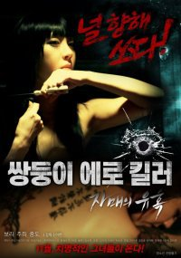 Erotic Twin Killers The Seduction of the Sisters 2016 [No Subs]