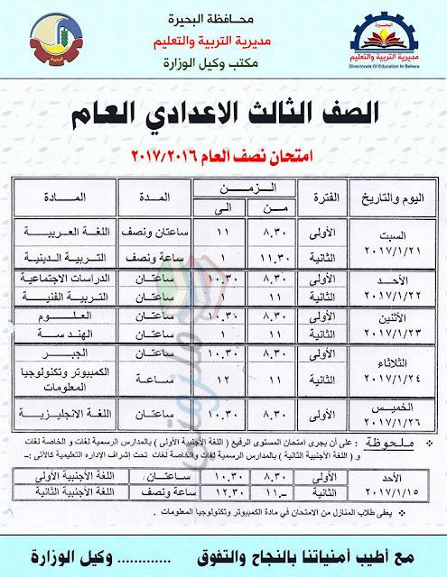 جدول امتحانات الصف الثالث الاعدادى 2017 الترم الأول محافظة البحيرة