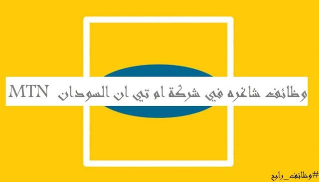 وظائف شاغره في شركة ام تي ان السودان MTN Sudan