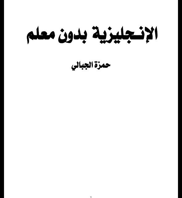 تحميل كتاب تعليم اللغه الانجليزيه بدون معلم ,للدكتور حمزة الجبالى