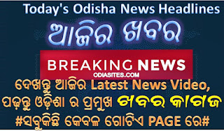 Odisha News Headlines in Odia