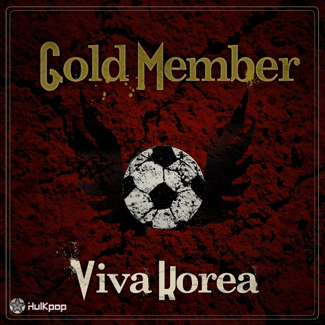 [Single] Gold Member – Viva Korea