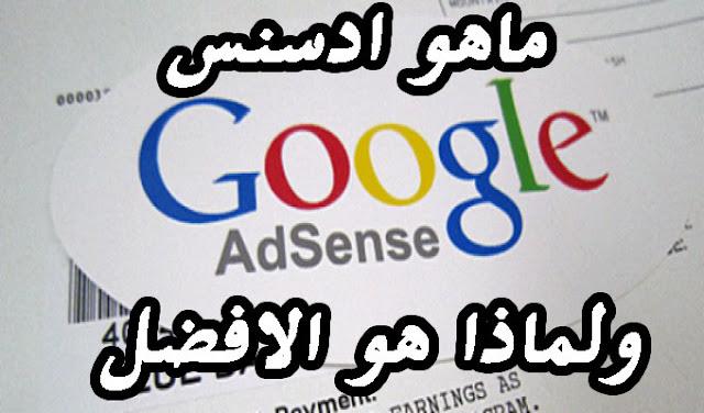 كيف يحصل جوجل ادسنس علي المال