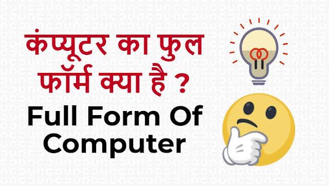 कंप्यूटर का फुल फॉर्म (Full Form) क्या है ? कंप्यूटर का हिंदी नाम क्या है ? कंप्यूटर का पूरा नाम क्या है ? कंप्यूटर का मतलब क्या होता है और कंप्यूटर की परिभाषा क्या है