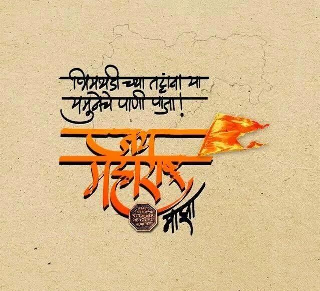 Maharashtra din Wallpaper image wishes in Marathi for facebook whatsapp status