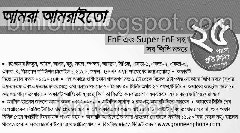 Grameenphone-4.17-Paisa-Offer-GP-GP-Grameenphone-grameenphone-40Min-10Tk-Amra-Amraito!