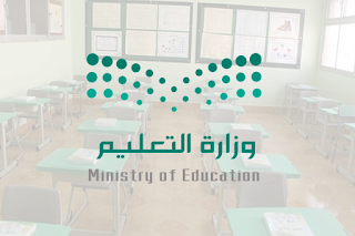 التعليم السعودية : تطبيق نظام المقررات على المدارس الثانوية بشكل مرحلي لـ 3 سنوات العام الدراسي الجديد 1439 - 1440