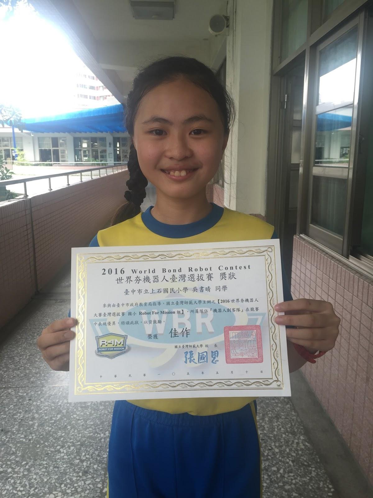上石國小周素萍老師的教學blog: 05252016WBR世界夯機器人大賽全國賽R4M組佳作