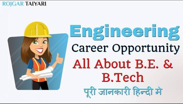 B.E / B.Tech