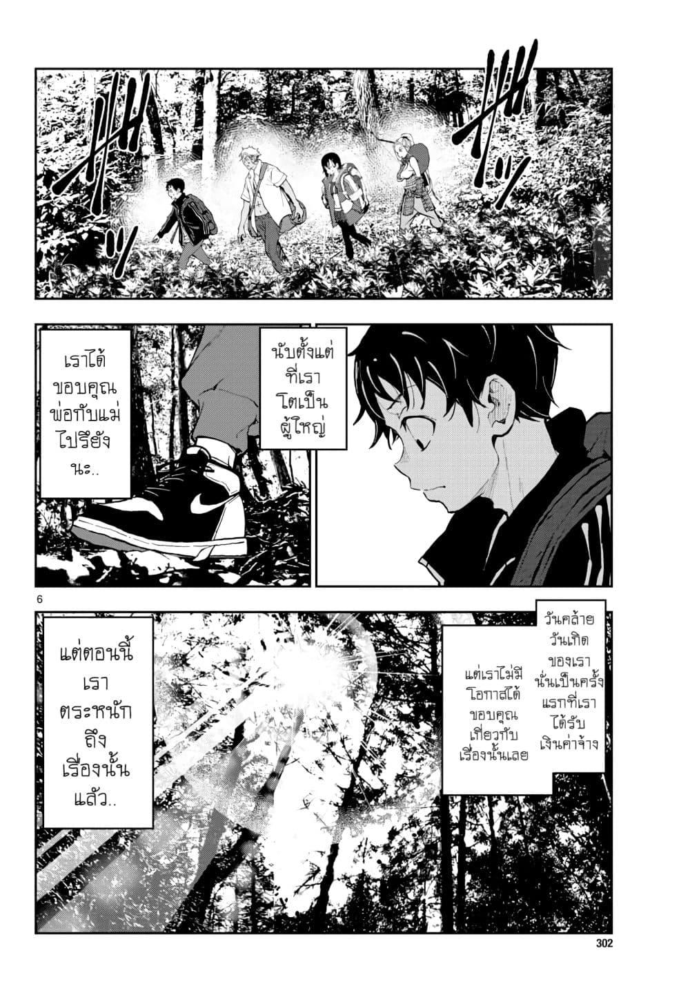 อ่านการ์ตูน Zombie 100 Zombie Ni Naru Made Ni Shitai 100 no koto ตอนที่ 15 หน้าที่ 5