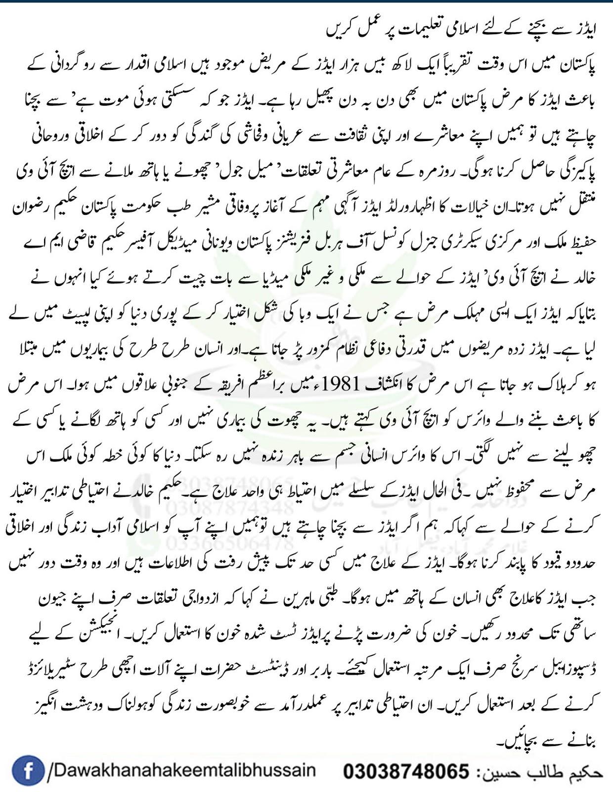 Hiv Aids And Islam Read In Urdu Dawakhana Hakeem Talib Hussain