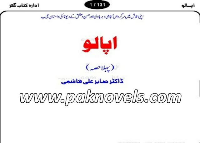 Dr Sabir Ali Hashmi