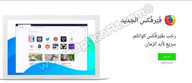 تنزيل فايرفوكس للكمبيوتر والاندرويد 2019 بنسختيه العربية والانجليزية