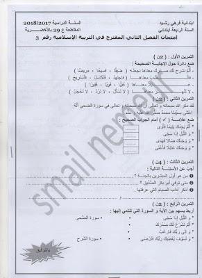 اختبارات في مادة السنة التربية الاسلامية الرابعة ابتدائي الجيل الثاني الفصل الثاني
