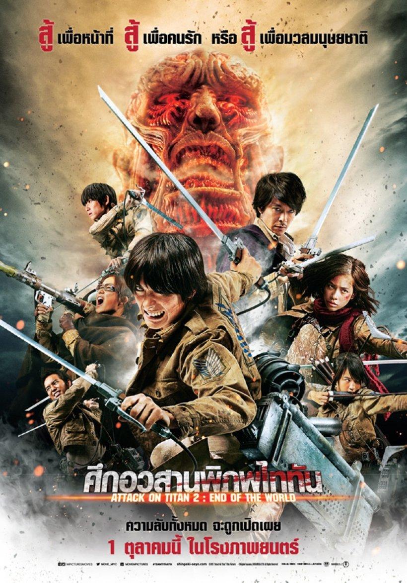 Attack on Titan Part : 2 ศึกอวสานพิภพไททัน [HD]
