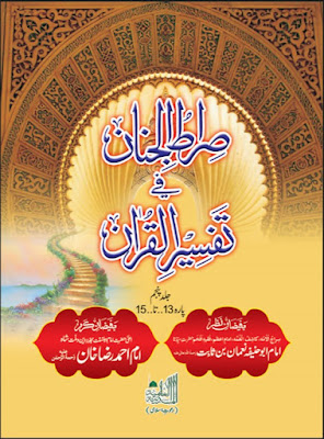 Sirat-ul-Jinan - Jild 5 - Para 13 to 15 pdf in Urdu