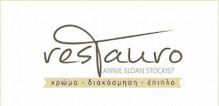 Restauro: Άμπυ Παναγιωτοπούλου 8 Annie Sloan Greece