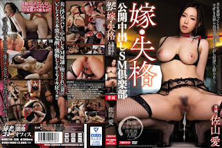 MEYD-126 SM Club Ai Sayama Out Daughter-in-law, Disqualified Published In, Sayama Ai