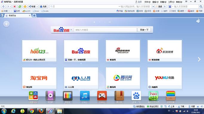 تحميل متصفح Baidu Spark للكمبيوتر