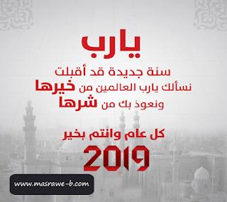 بوستات السنة الجديدة 2019