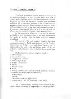 تحميل كتاب تصميم المنشآت المعدنية للدكتور عبدالرحيم خليل دسوقي