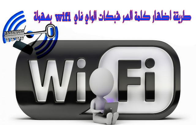 طريقة-اظهار-كلمة-السر-شبكات-الواي-فاي-wifi-بسهولة