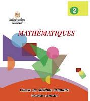 تحميل كتاب الرياضيات باللغة الفرنسية للصف السادس الابتدائى الترم الثانى