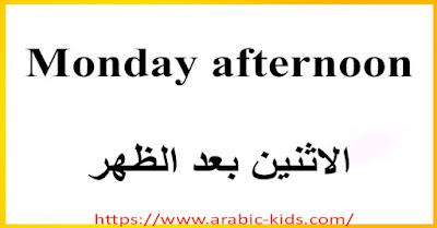 Monday afternoon    الاثنين بعد الظهر