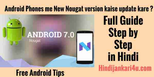 Android Phones me New Nougat version kaise update kare ?