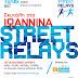 ΙΩΑΝΝΙΝΑ STREET RELAYS 2017