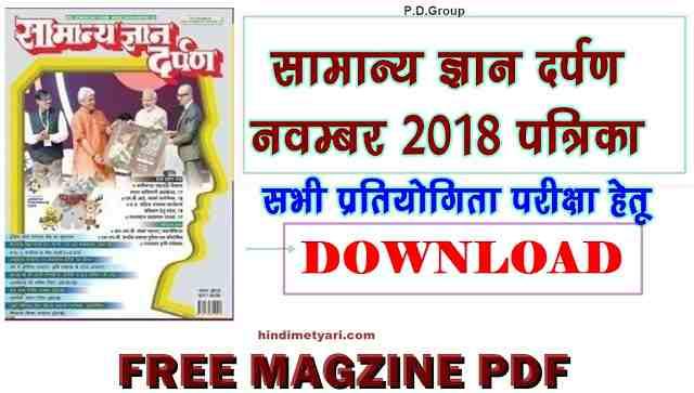 Samanya Gyan Darpan November 2018 Pdf Free Download