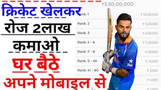 खेलो और असली पैसे जीतो   Cricket Khelkar ₹20 Lakhs Earn online to playing Cricket Best Cricket Game