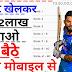खेलो और असली पैसे जीतो | Cricket Khelkar ₹20 Lakhs Earn online to playing Cricket Best Cricket Game