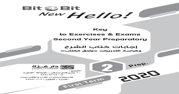 كتاب bit by bit للصف الثانى الاعدادى