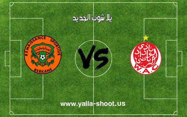 أهداف مباراة الوداد ونهضة بركان اليوم 02-01-2019 الدوري المغربي