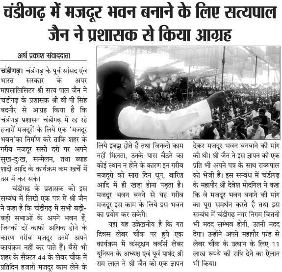 चंडीगढ़ में मजदूर भवन बनाने के लिए सत्य पाल जैन ने प्रशासक से किया आग्रह