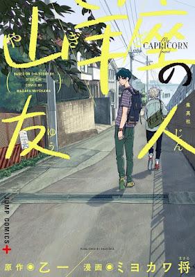 [Manga] 山羊座の友人 [Yagiza no Yujin] Raw Download