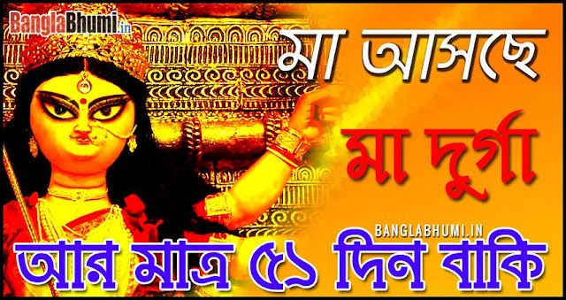 Maa Durga Asche 51 Din Baki - Maa Durga Asche Photo in Bangla