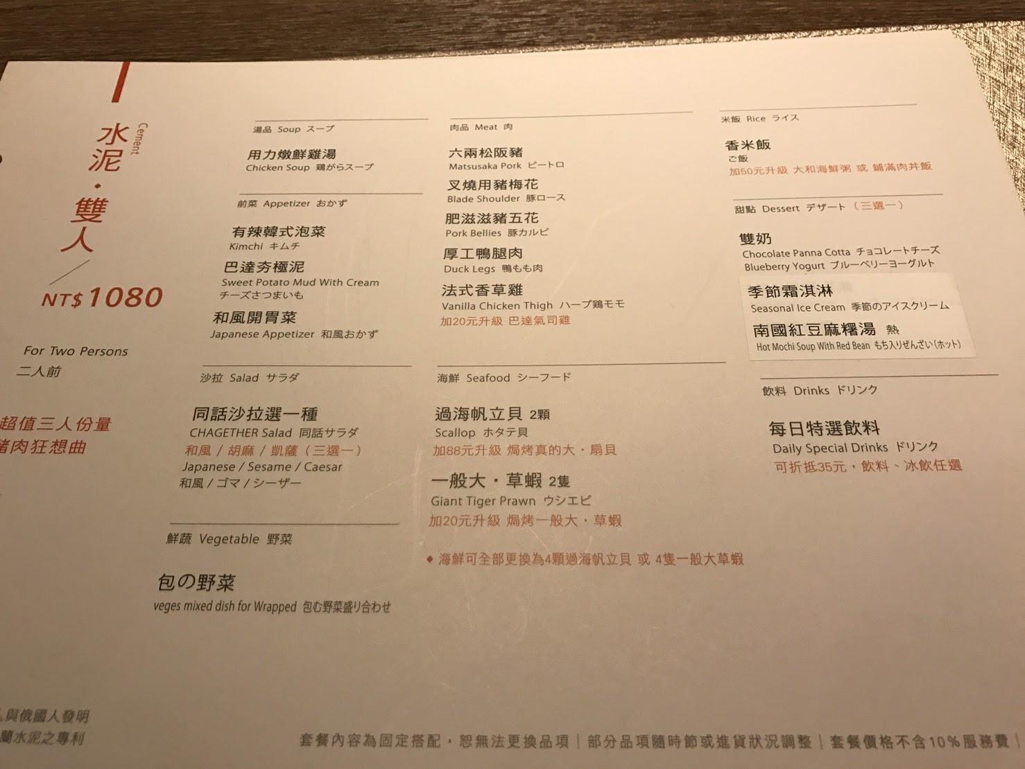 燒肉同話 菜單