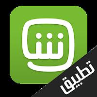 تحميل تطبيق شاهد نت Download Shahid Net 2017