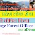 हिमाचल प्रदेश लोक सेवा आयोग ने Range Forest Officer की मुख्य परीक्षा का परिणाम घोषित किया