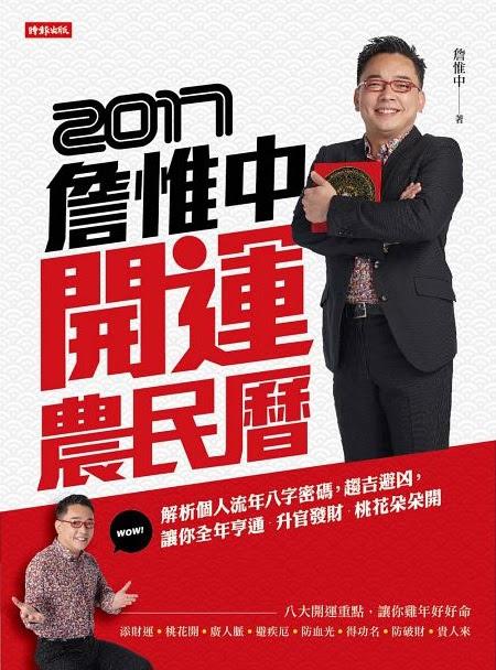 詹惟中2017開運農民曆【隨書贈送詹惟中玖肆開運4首歌CD】