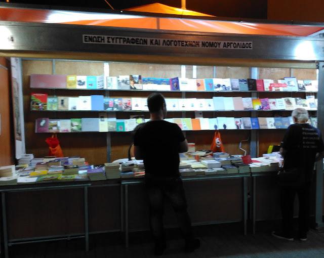 Θετικά τα αποτελέσματα για τους εκδότες και την Ένωση Συγγραφέων Λογοτεχνών Αργολίδας από την Έκθεση Βιβλίου στο Ναύπλιο